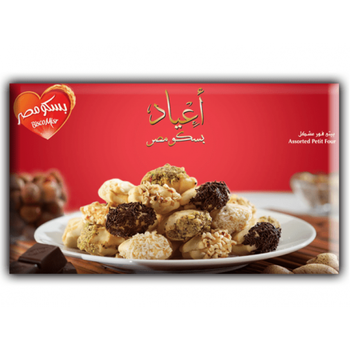 Assorted Petit Four by Bisco Misr